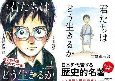 Il nuovo film di Miyazaki procede nonostante il Coronavirus